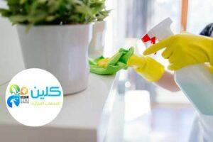 تنظيف منازل بمدينة الخبر
