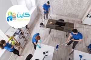 شركات تنظيف منازل بمدينة الخبر
