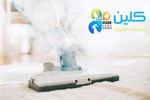 تنظيف بالبخار برابغ