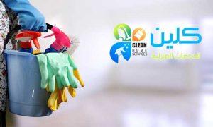 شركة تنظيف منازل بالحمدانية