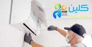 شركة تنظيف مكيفات سبليت بالرياض
