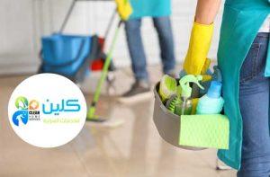 شركة تنظيف في أبو ظبي